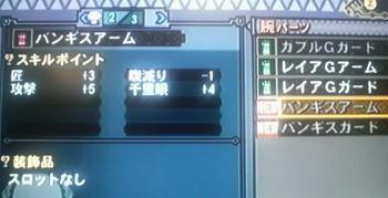 バンギスアームスキル.jpg