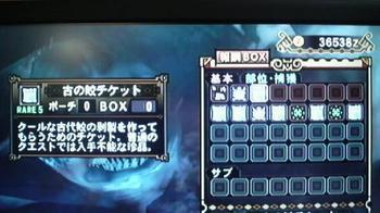 鮫チケット.jpg
